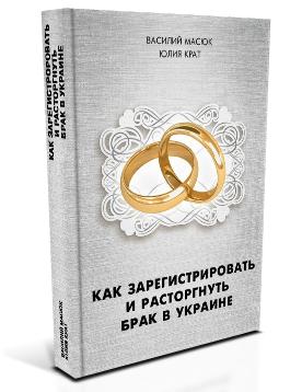 brak v ukr